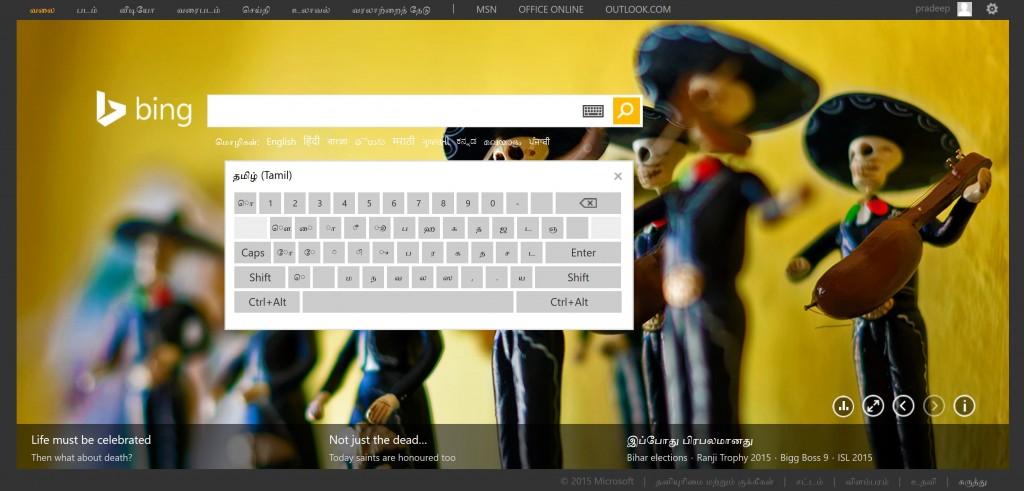 Bing Tamil keyboard